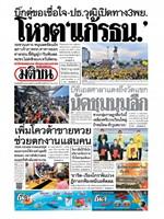 หนังสือพิมพ์มติชน วันพฤหัสบดีที่ 29 ตุลาคม พ.ศ. 2563