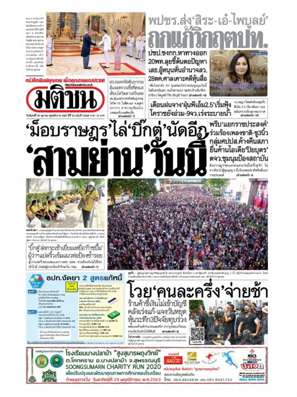 หนังสือพิมพ์มติชน วันจันทร์ที่ 26 ตุลาคม พ.ศ. 2563