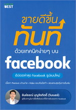 ขายดีขึ้นทันทีด้วยเทคนิคง่ายๆ บน facebook