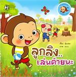 ลูกลิงเล่นด้วยนะ ชุด ลูกลิงสังคมดี