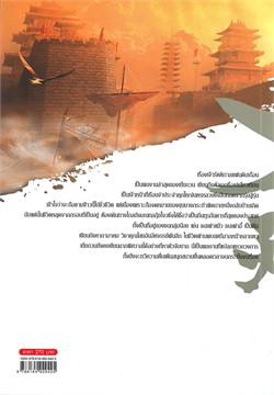 เจ้ารัตติกาลแผ่นดินเถื่อน เล่ม 12