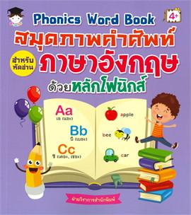 PHONICS WORD BOOK สมุดภาพคำศัพท์สำหรับหัดอ่านภาษาอังกฤษด้วยหลักโฟนิกส์ (4+)