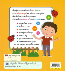 แบบหัดอ่านภาษาไทย ฝึกประสมสระ ตัวสะกด และผันวรรณยุกต์ (พิมพ์ครั้งที่ 2)