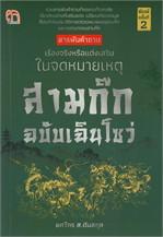 สามก๊ก ฉบับเฉินโซว่ (พิมพ์ครั้งที่ 2)
