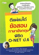 ตีแผ่แบไต๋ ข้อสอบภาษาอังกฤษ พิชิต O-NET ป.6