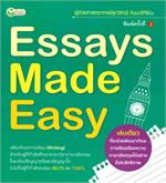Essays Made Easy (พิมพ์ครั้งที่ 2)
