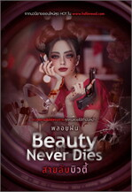 Beauty never dies สายลับบิวตี้