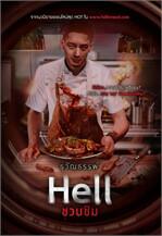 Hell ชวนชิม