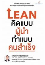 LEAN คิดแบบผู้นำ ทำแบบคนสำเร็จ