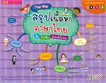 Thai Map สรุปเนื้อหาภาษาไทย สั้น กระชับ อ่านเข้าใจง่าย ระดับประถมปลาย ป.4-5-6