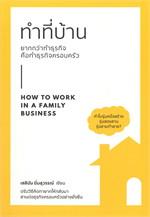 ทำที่บ้าน ยากกว่าทำธุรกิจ คือทำธุรกิจครอบครัว HOW TO WORK IN A FAMITY BUSINESS