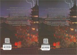 วิหคชาดพิฆาตกล เล่ม 3-4 ภาค หกปราณมหัศจรรย์ (ต้น-ปลาย)