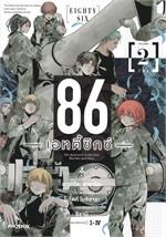 86 - เอทตี้ซิกซ์ - เล่ม 2 (Mg)