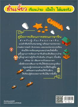 คู่มือการเรียนการสอนภาษาจีน ฉบับเริ่มเรียน พร้อม CD MP3 จากเจ้าของภาษา