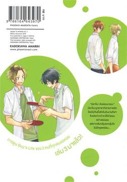 ซาซากิ กับ มิยาโนะ เล่ม 3 (Mg)
