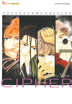 CIPHER COLLECTOR'S EDITION เล่ม 7