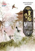 ฝูเหยาฮองเฮา หงสาเหนือราชัน เล่ม 9