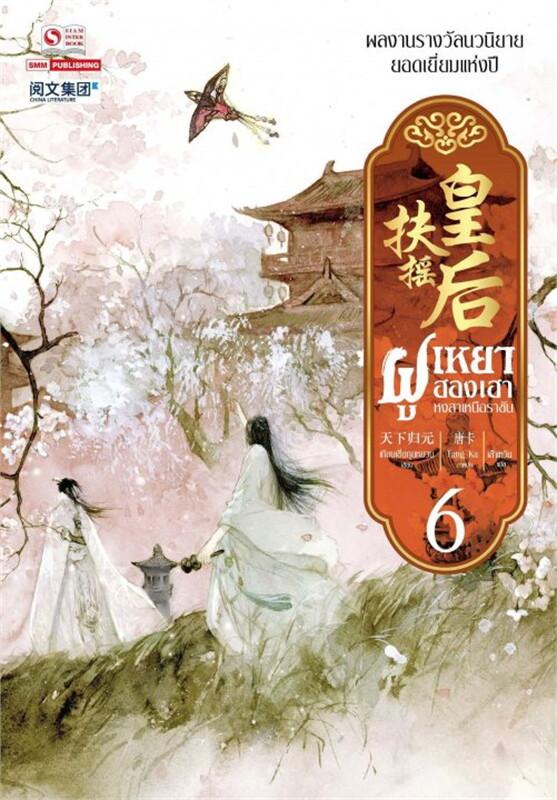 ฝูเหยาฮองเฮา หงสาเหนือราชัน เล่ม 6