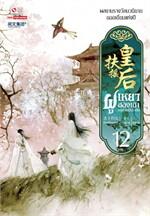 ฝูเหยาฮองเฮา หงสาเหนือราชัน เล่ม 12 (เล่มจบ)