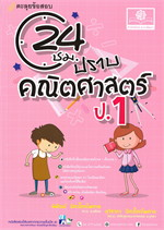 ตะลุยข้อสอบ 24 ชม. ปราบ คณิตศาสตร์ ป.1