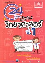 ตะลุยข้อสอบ 24 ชม. ปราบ วิทยาศาสตร์ ป.1