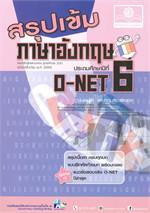 สรุปเข้มภาษาอังกฤษ ประถมศึกษาปีที่ 6 O-NET