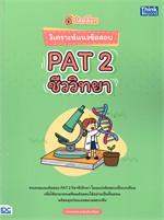 ปลดล็อก วิเคราะห์แนวข้อสอบ PAT 2 ชีววิทยา