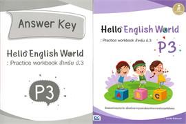 Hello English World P3 : Practice workbook สำหรับ ป.3