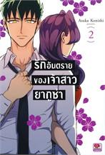 รักอันตรายของเจ้าสาวยากูซ่า เล่ม 2 (การ์ตูน)