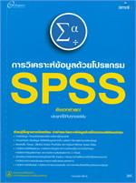 วิเคราะห์ข้อมูลด้วยโปรแกรม SPSS อัพเดตล่าสุด! ประยุกต์ได้กับทุกเวอร์ชัน