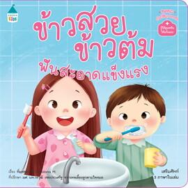 ข้าวสวย ข้าวต้ม ฟันสะอาดแข็งแรง นิทานชุด เด็กดีมีสุขอนามัย + รู้วิธีดูแลฟันให้แข็งแรง