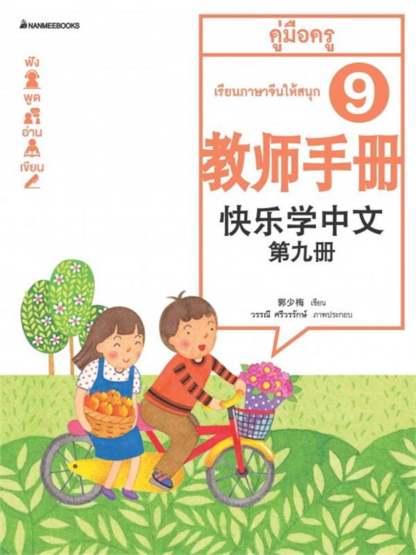 เรียนภาษาจีนให้สนุก เล่ม 9 คู่มือครู