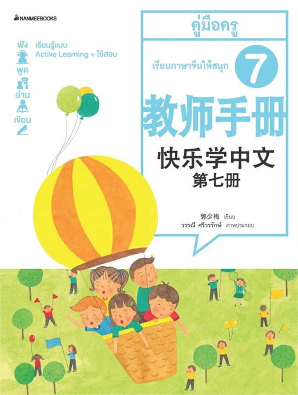 เรียนภาษาจีนให้สนุก เล่ม 7 คู่มือครู