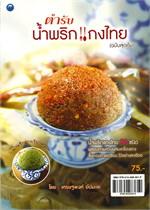 ตำรับน้ำพริกแกงไทย (ฉบับสุดคุ้ม)