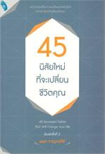 45 นิสัยใหม่ที่จะเปลี่ยนชีวิตคุณ (พิมพ์ครั้งที่ 2)