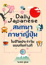 DAILY JAPENNESE สนทนาภาษาญี่ปุ่นในชีวิตประจำวันแบบทันท่วงที