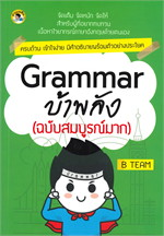 Grammar บ้าพลัง (ฉบับสมบูรณ์มาก)