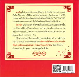 ฮวงจุ้ยดีชีวิตรุ่งทั้งเรื่องงานและความรัก (ฉบับปรับปรุง พิมพ์ครั้งที่ 2)