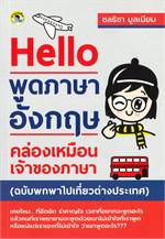Hello พูดภาษาอังกฤษคล่องเหมือนเจ้าของภาษา (ฉบับพกพาไปเที่ยวต่างประเทศ)