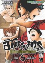 ฮิโนะมารุ ซูโม่กะเปี๊ยกฟัดโลก เล่ม 6