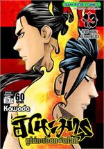 ฮิโนะมารุ ซูโม่กะเปี๊ยกฟัดโลก เล่ม 13