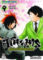 ฮิโนะมารุ ซูโม่กะเปี๊ยกฟัดโลก เล่ม 9