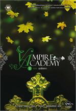 Vampire Academy 3 จุมพิตเงา
