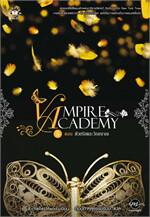 Vampire Academy 5 ด้วยรักและวิญญาณ