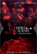 Vampire Academy 1 องครักษ์กับเจ้าหญิงแวมไพร์