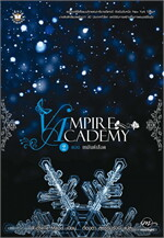 Vampire Academy 2 เหมันต์เลือด