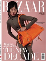 Harper's BAZAAR Thailand ฉบับธันวาคม 2563
