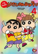 เครยอน ชินจัง ภาคใหม่กิ๊ก เล่ม 4