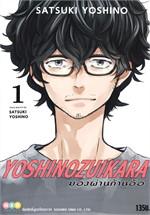 YOSHINOZUIKARA มองผ่านก้านอ้อ เล่ม 1