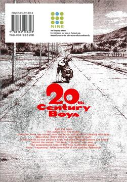 20th Century Boys เล่ม 8
